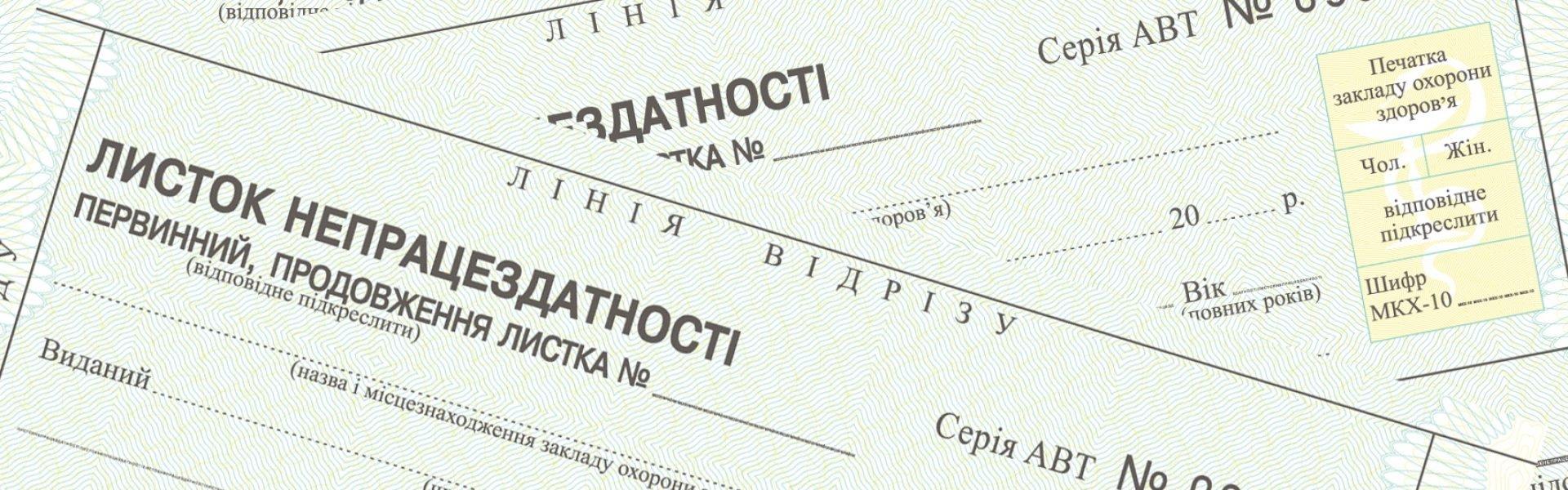 Купить больничный лист в Котельниках официально в поликлинике с задним